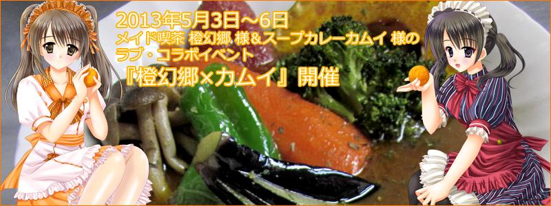 5/3~5/6メイド喫茶橙幻郷&スープカレーカムイ様コラボ企画「橙幻郷×カムイ」。連続完売にて開催終了。